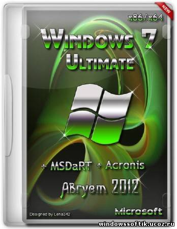 Windows 7 Ultimate 7601 SP1 Август 2012 + MSDaRT + Acronis (RUS)
