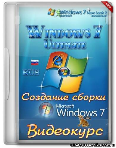 Создание сборки Windows 7
