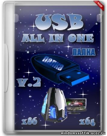 USB All In One ПАЛКА v.2.0 (2012/Rus/Eng)