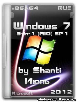 Windows 7 9-In-1 (AIO) SP1 x86+x64 by Shanti (2012/Июль/RUS)