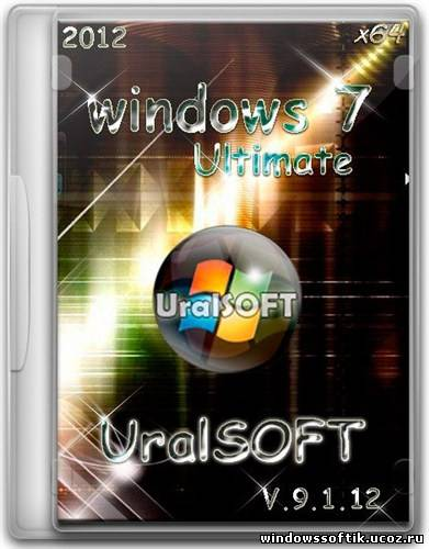 Windows 7 Ultimate UralSOFT v.9.1.12 (x64/2012)