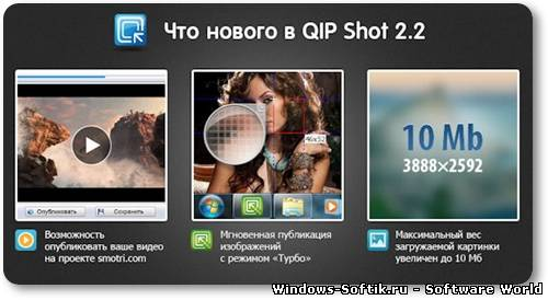 Qip Shot 2.2.27 ML/Rus + Portable