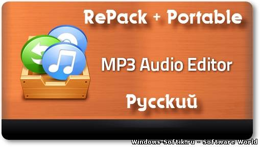 Mp3 Audio Editor 8.0.1 Final Rus RePack + Rus Portable by Kopejkin