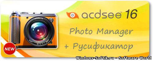 ACDSee Photo Manager 16.0 Build 76 + Rus by loginvovchyk