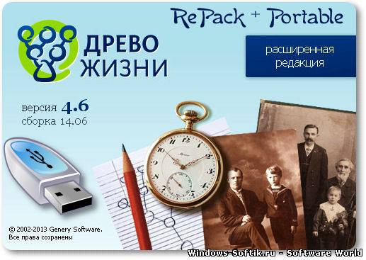 Древо Жизни 4.6 Build 14.06 + RePack Unattended + Portable ML/Rus