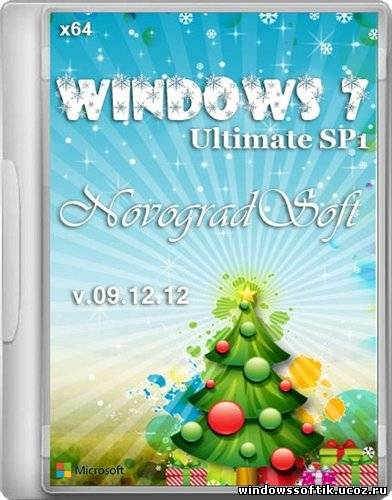 Windows 7 Ultimate SP1 x64 NovogradSoft Новогодняя (v.09.12.12)