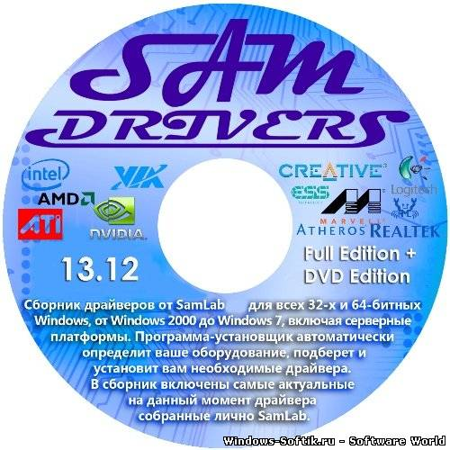 SamDrivers 13.12 Full Edition + DVD Edition (х86/x64/ML/RUS/2013)