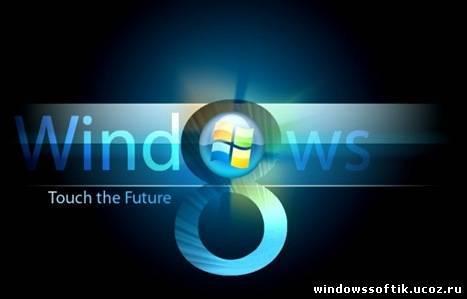 Восстановление компьютера Windows 8