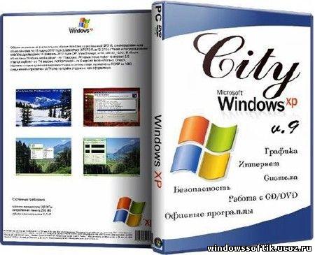 Windows XP Professional SP3 City v.9 (x86/RUS/2012)