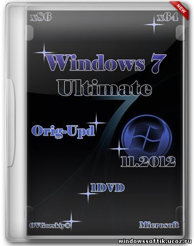 Windows 7 Ultimate SP1 x86/x64 Orig-Upd 11.2012 by OVGorskiy® 1DVD