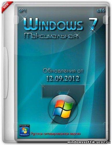 Windows 7 Максимальная х86 SP1 12.09.2012 (RUS/2012)