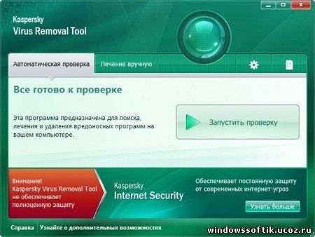 Kaspersky Virus Removal Tool (AVPTool) 11.0.0.1245 [10.10.2012]