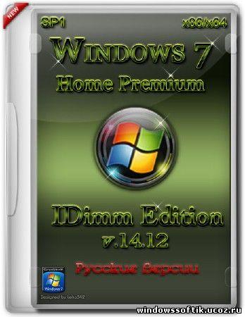 Windows 7 Home Premium SP1 IDimm Edition v.14.12 (х86/x64/RUS/2012)