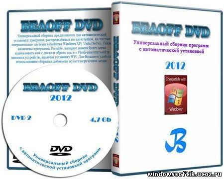 БЕЛOFF DVD 2012.11 Free (RUS/x86/x64)