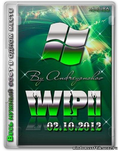WPI DVD 02.10.2012 by Andreyonohov (RUS/2012)