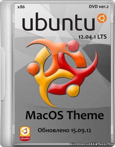 Ubuntu 12.04.1 LTS x86 - MacOS Theme DVD v.2 (25.09.12/Multi)