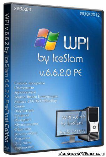 WPI v.6.6.2 by IceSlam PreFinal Edition(RUS/2012)(RUS/2012)