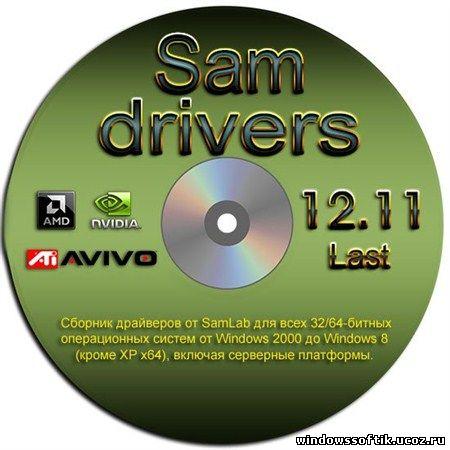 SamDrivers 12.11 Сборник драйверов для всех Windows (x86/x64)