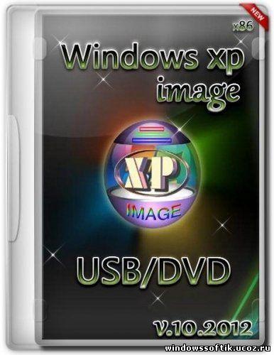 Windows XP Image v.10.2012 USB/DVD (2012/RUS)