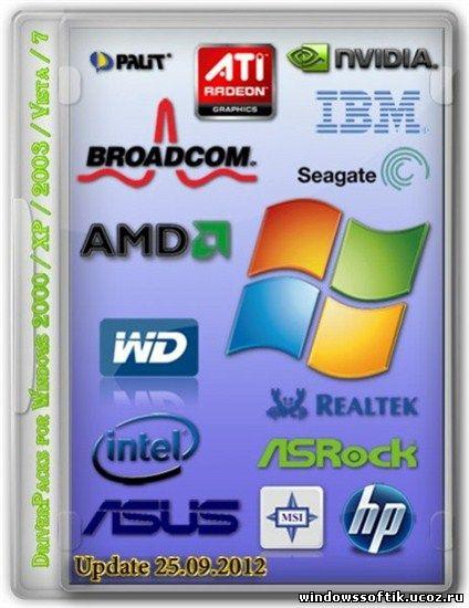DriverPacks for Windows 2000 / XP / 2003 / Vista / 7 (25.09.2012)