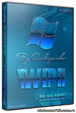 WPI DVD 23.09.2012 By Andreyonohov & Leha342 (RUS/2012)