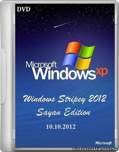 Windows XP Stripey 2012 Sayan Edition 10.10.2012 (RUS)
