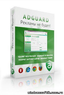 Adguard 5.4