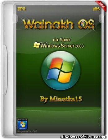 Wainakh OS 2K3 Windows Server 2003 R2 SP2 Ent (x86/RUS/ML/2012)