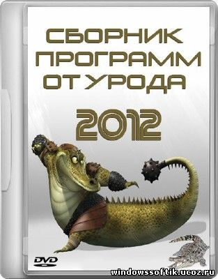Сборник программ от Урода (2012/RUS)