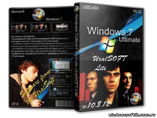 Windows 7 x86/x64 Ultimate UralSOFT Lite v.10.8.12(2012/RUS)