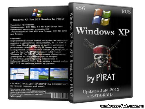 Windows XP Pro SP3 Russian (Updates July 2012)+SATA-RAID by PIRAT