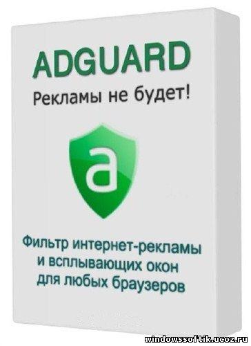 Adguard 5.5 (Базы: 1.0.10.42)