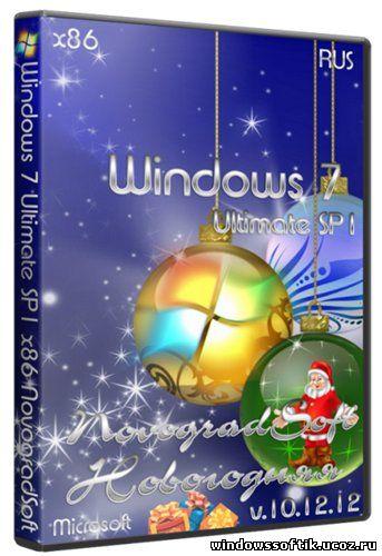 Windows 7 Ultimate SP1 x86 NovogradSoft v.10.12.12 Новогодняя (RUS/2012)