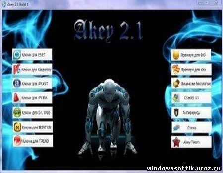 Akey 2.1 build 2