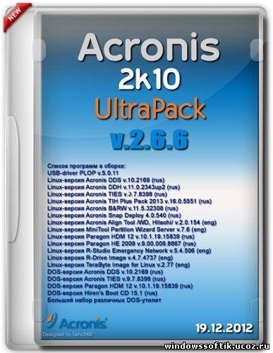 Acronis 2k10 UltraPack v.2.6.6 (RUS/ENG/19.12.2012)