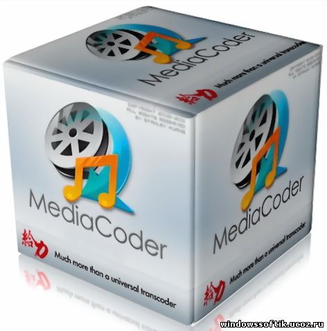 MediaCoder 0.8.18.5343 x86/x64 RuS