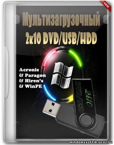 Мультизагрузочный 2k10 DVD/USB/HDD v.2.6.7 Unofficial build(2012/RUS/ENG)
