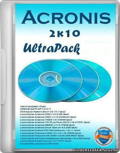 Acronis 2k10 UltraPack v2.6.5 (2012, ENG/RUS)
