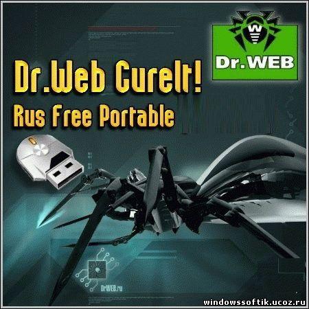 Dr.Web CureIt! 6.00.16 [17.12.2012] Portable (Rus)