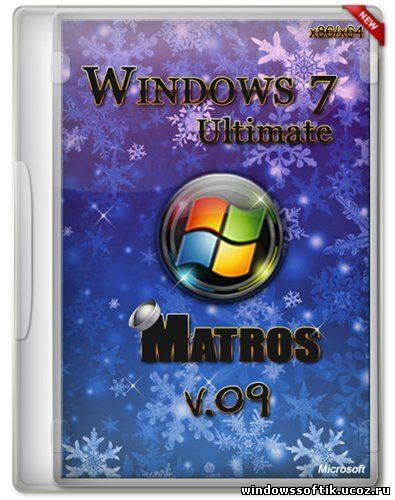 Windows 7 Ultimate Matros v.09 (x86/x64/RUS/2012)