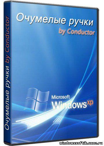 Windows XP Professional SP3 RUS очумелые ручки (x86) (01.01.2013/RUS)