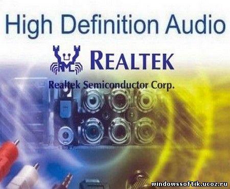 Realtek High Definition Audio Drivers 2.70.6772 XP + 2.70.6780 Vista/7/8