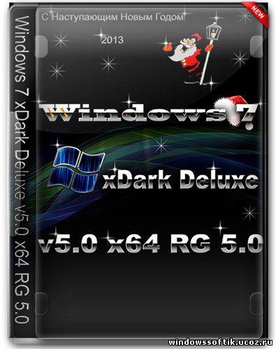 Windows 7 xDark Deluxe v5.0 x64 RG 5.0 (2012/ENG/(RUS MUI)