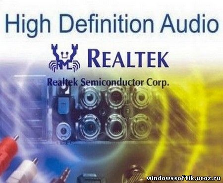 Realtek High Definition Audio 2.70.6782 XP + 2.70.6788 Vista/7/8