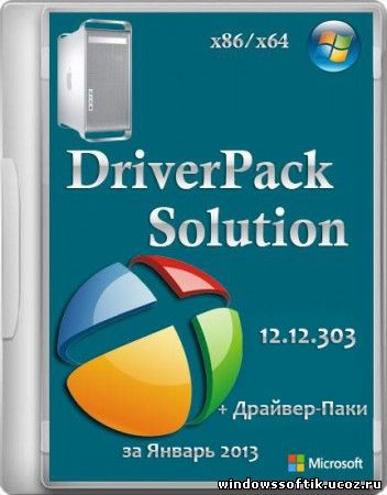 DriverPack Solution 12.12.303 + Драйвер-Паки за Январь (2013) Русский