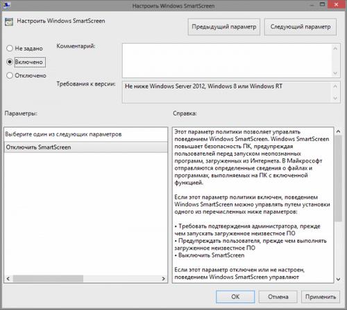 Как полностю отключить фильтр слежения Windows SmartScreen